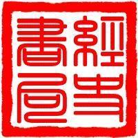 (民国38年9月初版 )马克思主义与文艺   (图纸本)