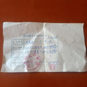 1956年河北省沽源县农村粮食供应转移证