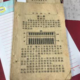 新小学珠算课本,第一册、第二册。