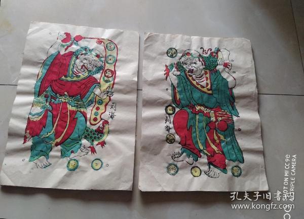 凤翔木版年画一对,刘海,80年代,8开