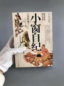 明清语录精品全集:小窗自纪