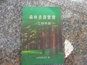 森林资源管理工作手册{中}