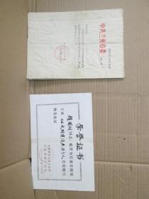 中共兰州市委【批复】+荣誉证书