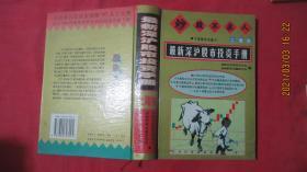 炒股不求人:最新深沪股市投资手册