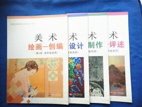 美术绘画—创编,美术图案—设计,美术手工—制作,美术欣赏—评述(第3册,高年级适用)(新编学前教育专业精品系列教材)全4册合售