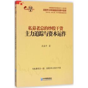 私募老总的炒股干货(主力追踪与 本运作)吴国平企业管理出版社9787516415627