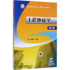 工程地质学(D2版)王贵荣机械工业出版社9787111571964