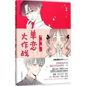 单恋大作战(完结篇)尤米中国友谊出版社9787505741072