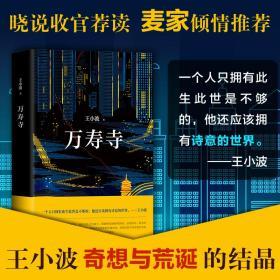 万寿寺王小波北京出版集团北京十月文艺出版社9787530216699