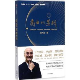 商业的逻辑陈九霖中信出版社9787508677323