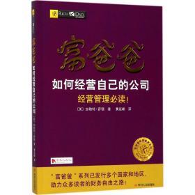 富爸爸如何经营自己的公司加勒特·萨顿四川人民出版社有限公司9787220103612