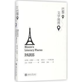 巴黎文学地图哈罗德·布鲁姆上海交通大学出版社9787313173843