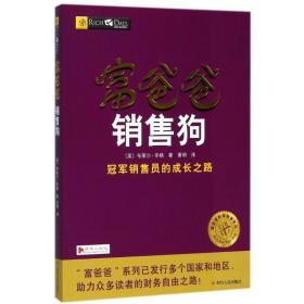 富爸爸销售狗布莱尔·辛格四川人民出版社有限公司9787220103568