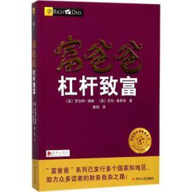 富爸爸杠杆致富罗伯特·清崎四川人民出版社有限公司9787220103650