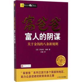 富爸爸富人的阴谋罗伯特·清崎四川人民出版社有限公司9787220103742