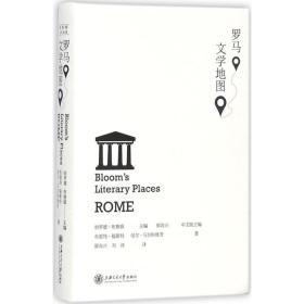 罗马文学地图哈罗德·布鲁姆上海交通大学出版社9787313173782