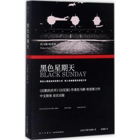 黑色星期天托马斯·哈里斯新星出版社9787513326629