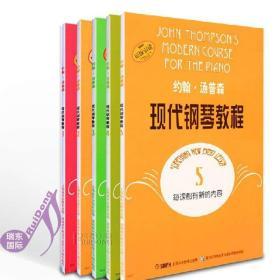 约翰汤普森现代钢琴教程汤普森1-5大汤1一5汤姆森大汤普森钢琴教