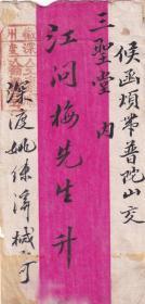 清代中式红条封,深渡寄普陀山三圣堂,内有原信
