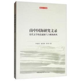 南中国海研究文录:近代文学的连通地气与吸纳西风 李思清,龙其