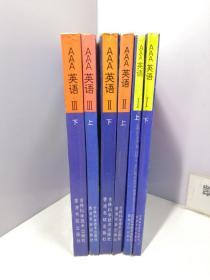 AAA 英语 1,2,3(Ⅰ上下、Ⅱ 上下、Ⅲ 上下 )6册和售