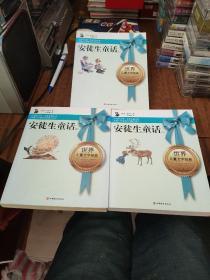 儿童文学系列:安徒生童话(纪念版)(套装共3册)5-2