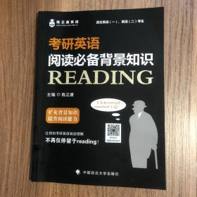 考研英语阅读必备背景知识