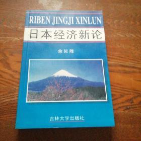 日本经济新论