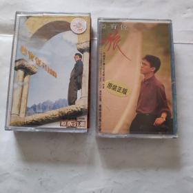 磁带 姜育恒不朽金曲精选  磁带 姜育恒 旅 2盘合售