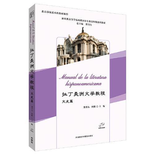 拉丁美洲文学教程(文史篇)(新经典高等学校西班牙语专业高年级系列教材)