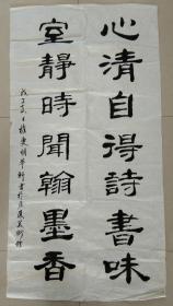 南京书法家 胡华轩 书法作品《心清自得诗书味,室静时闻翰墨香》