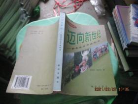 迈向新世纪:黔南改革开放纪实   刘学文、陆青剑  著  79-6号柜