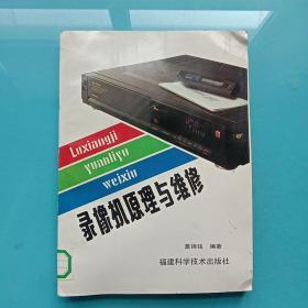 录像机原理与维修