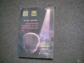 目击:飞碟探索丛书 【私藏无字无印内页干净】