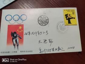 《中国参加第二十四届奥林匹克运动会》记念封 首日实寄•1988