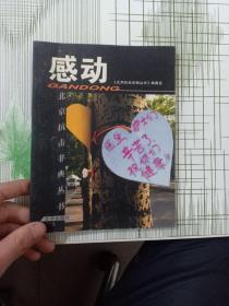 感动 北京抗击非典丛书