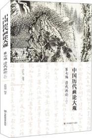 中國歷代畫論大觀(第7編)-清代畫論(二)