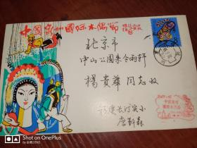 1986年•中国泉州国际木偶节•实寄纪念封