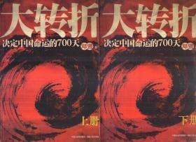 大转折:决定中国命运的700天(上下册)