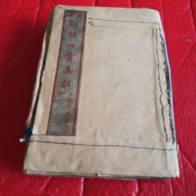 五彩绘图铜版四书集注   一涵六册