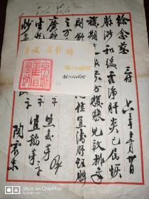 京城知名中医——陶震东中药方一张1963年。陶震东民国时期曾开博爱诊所名满京城