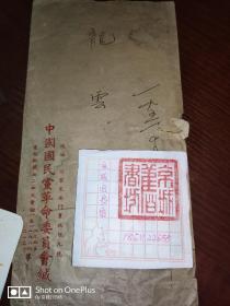 1951年:中国国民党革命委员会致龙云信封一枚。封背面为龙云指示