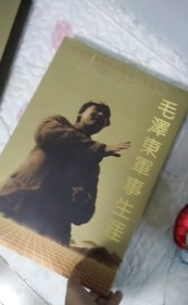 毛泽东军事生涯 精装美品低印量
