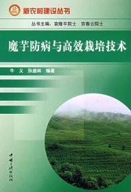 魔芋种植技术书籍 魔芋防病与高效栽培技术