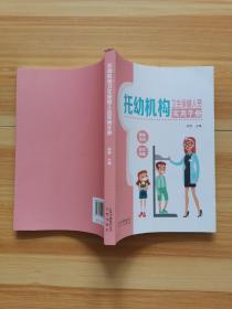 托幼机构卫生保健人员实用手册.
