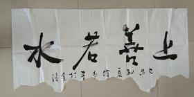 南京艺术学院院长 著名书画家 刘伟冬 先生 书法作品《上善若水》