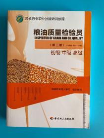 粮油质量检验员 : 初级、中级、高级 第三版