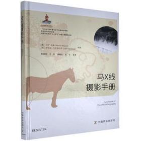 全新正版图书 马X线摄影手册 未知 中国农业出版社 9787109238961书海情深图书专营店