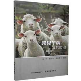 全新正版图书 常见羊病及其 未知 中国农业出版社 9787109276420书海情深图书专营店