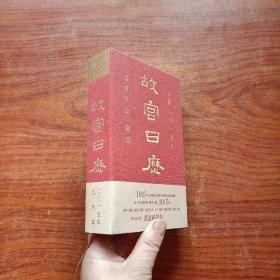 故宫日历(2015年):美意延祥年【微软工会敬赠】